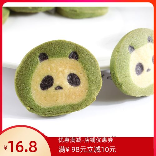 可顿熊少女甜点高颜值网红零食下午茶抹茶熊猫造型手工曲奇饼干