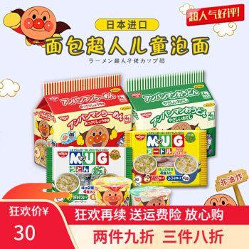 日本面包超人方便面小伶食玩儿童泡面日清乌冬面皮卡丘进口nissin 1袋