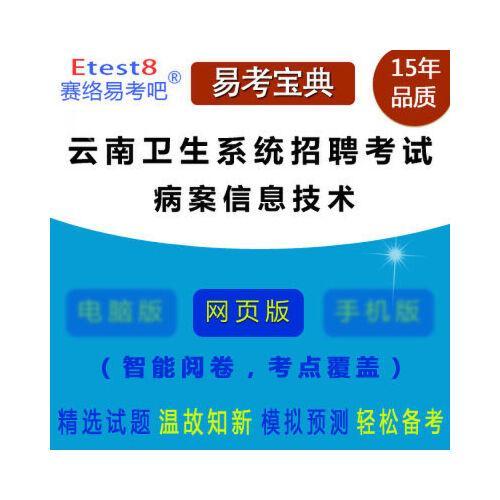 2021年云南卫生系统招聘考试(病案信息技术)在线题库