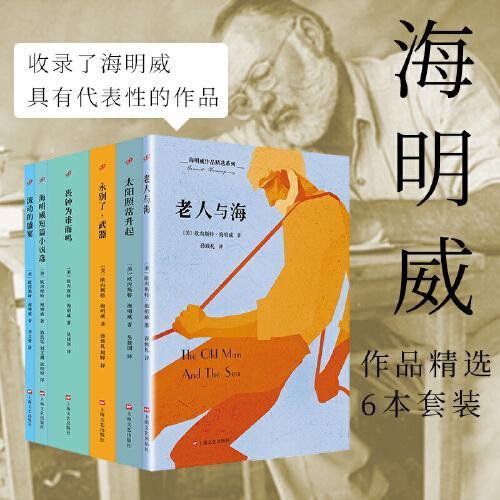海明威作品精选套装6册海明威诞辰120周年老人与海太阳照常升起永别了