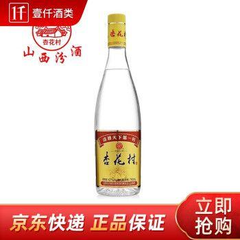 山西汾酒 42度 杏花村boliping 白酒 光瓶 玻汾 清香型 750ml粉酒 750