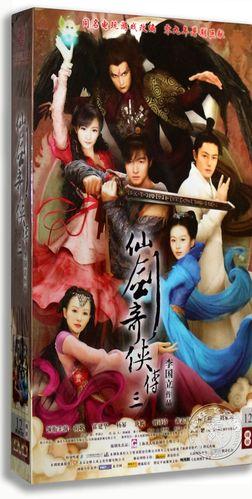 正版电视剧 仙剑奇侠传3 第三部 高清珍藏版12dvd胡歌