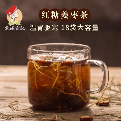 云南红枣红糖姜枣茶 大姨妈红糖姜母茶 宫寒痛气血经