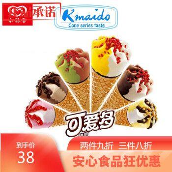 和路雪迷你可爱多10只小蛋筒网红冰激凌冰糕雪糕冰淇淋 【一盒】香草
