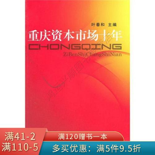 重庆资本市场十年