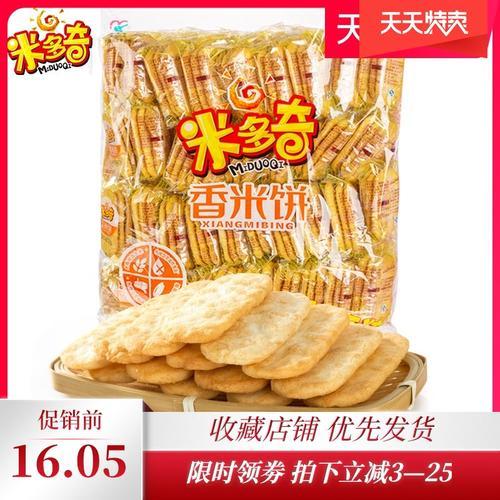 米多奇香米饼黑米雪饼1000g休闲零食品膨化燕麦雪饼干