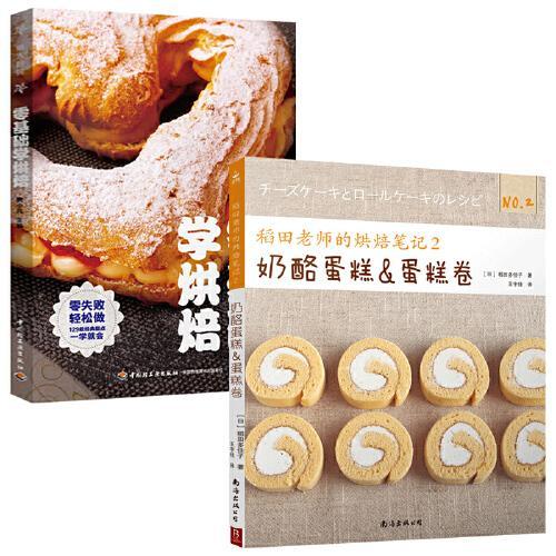 2本 懒人厨房:零基础学烘焙 面包蛋糕泡芙甜点纸杯蛋糕制作大全+稻田