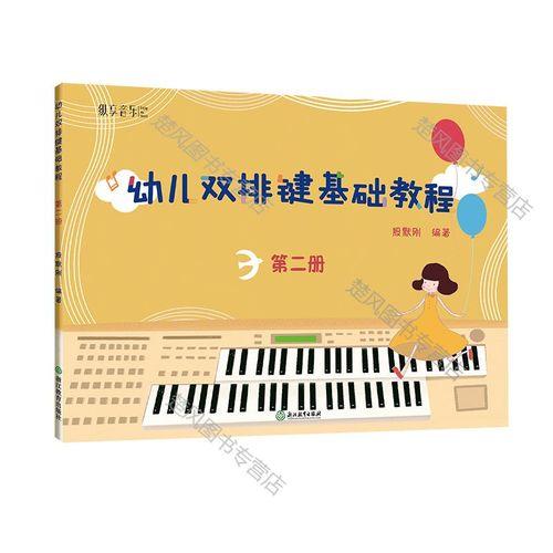 纵享音乐 幼儿双排键基础教程 第二册 少儿儿童双排键
