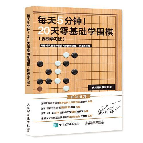 围棋入门到精通 零基础学围棋 围棋技巧与方法用书 围棋基础知识参考