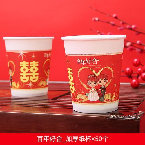 结婚纸杯一次性大全杯子婚庆加厚婚宴婚礼敬茶喜杯喜庆用品红水杯