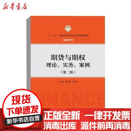 【新华书店】正版 期货与期权(理论实务案例第2版十三五普通高等教育