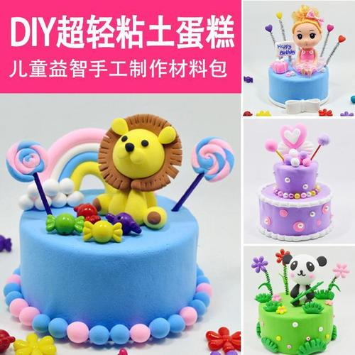 彩奶油套装蛋糕材料轻制作.橡皮泥粘土iy玩具超彩色手工泥儿童包