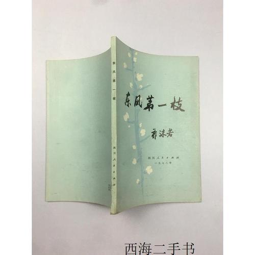 【二手8 】东风第一枝【实物拍摄】
