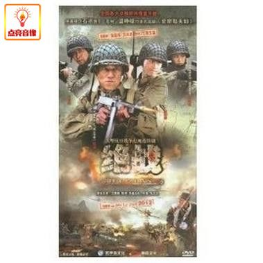 电视剧 绝战(14dvd) 珍藏版 石凉 温峥嵘 陈创