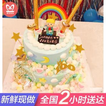 网红儿童生日蛋糕双层女孩男孩同城配送当日送达卡通公主王子创意全国