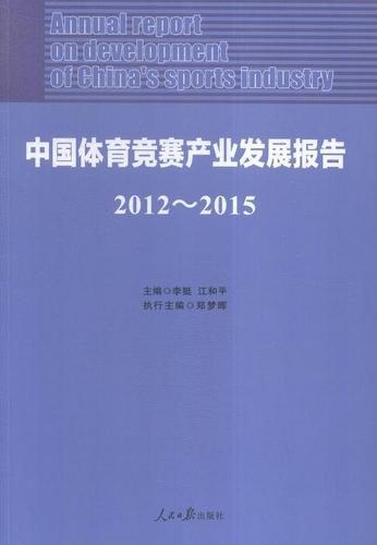 2012-2015-中国体育竞赛产业发展报告 励志与成功 运动竞赛体育产业