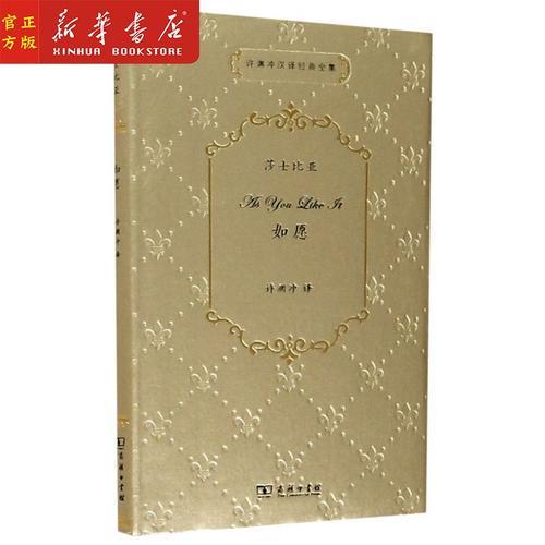 【新华书店官方正版】如愿/许渊冲汉译经典全集