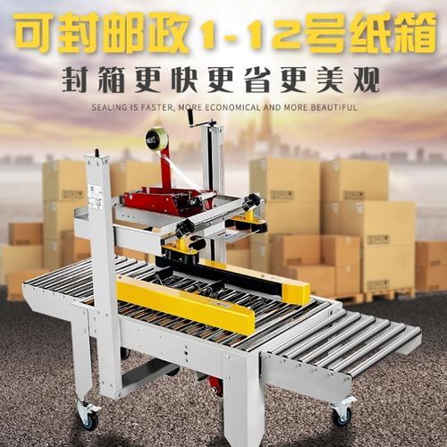 全自动封箱机重货纸箱左右驱动胶带封箱机电商专用快递打包机胶带