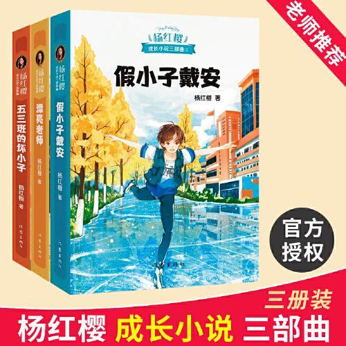 假小子戴安漂亮老师五三班的坏小子 杨红樱校园成长小说三部曲 现当代