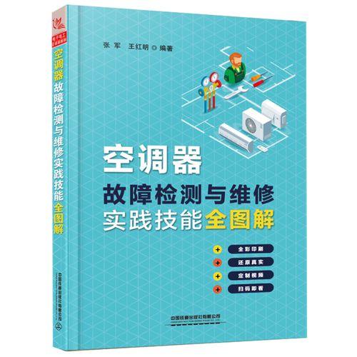 空调器检修维修技能空调器电路讲解维修书籍