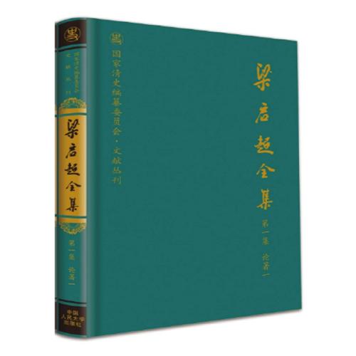 梁启超全集(国家清史编纂会文献丛刊 16开精装 全