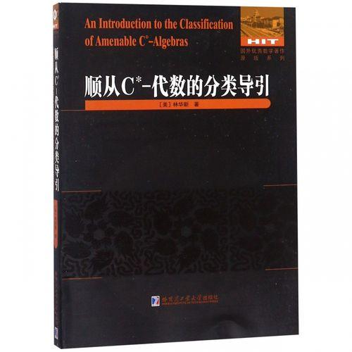 顺从c*-代数的分类导引(英文版)/国外优秀数学著作