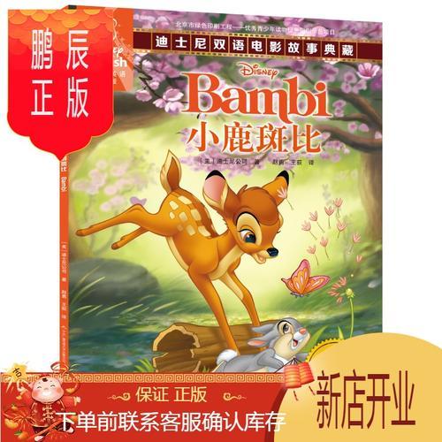 鹏辰正版扫码学英语 小鹿斑比书籍 迪士尼英语家庭版