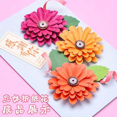手工材料儿童卡纸彩色立体手工包折纸幼儿园制作纸花朵3d剪纸彩纸