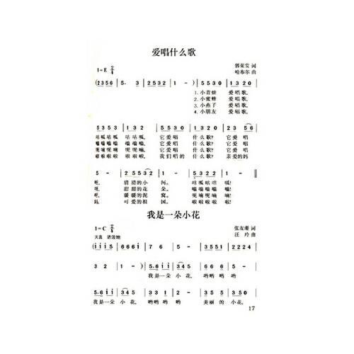 少儿歌曲精选380首 附赠mp3光盘 简谱版幼儿启蒙小学声乐考级教师教学