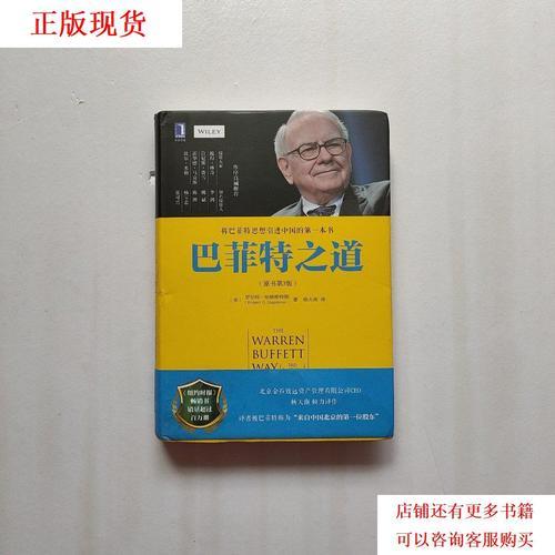 【二手9成新】巴菲特之道:原书第3版 /[美]罗伯特·哈格斯 机械工业