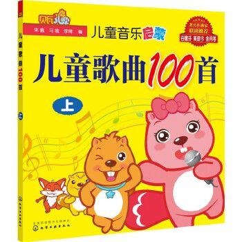 儿童歌曲100首