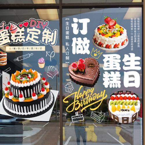 面包装饰贴纸生日奶油蛋糕广告墙贴画烘焙店毕业蛋糕宣传海报图片