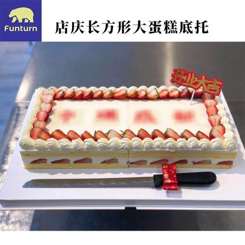 店庆蛋糕长方形蛋糕底托大尺寸蛋糕盒周年庆大蛋糕底
