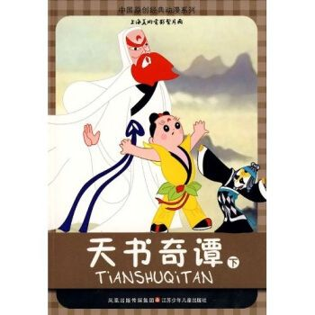 中国原创经典动漫系列:天书奇谭,山石卡通,江苏少年儿童出版社