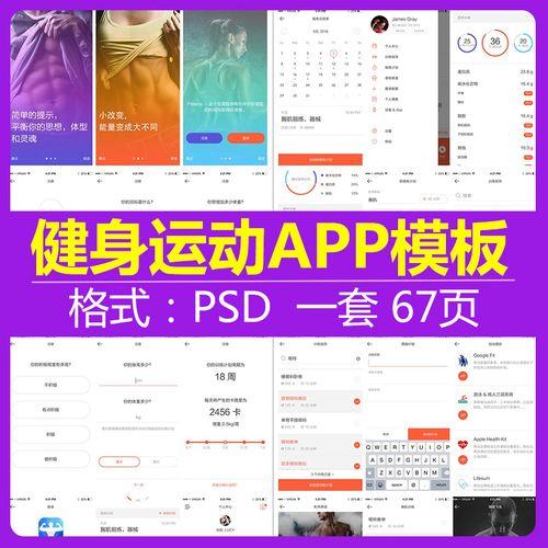 中文健身运动app健康减肥计划手机客户端ui界面交互