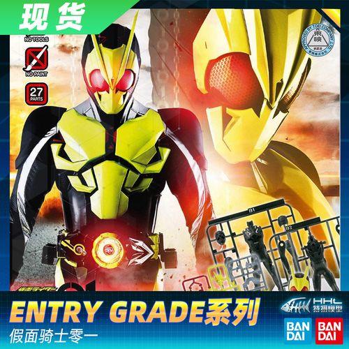 【现货】正品 万代 假面骑士01 零一 entry grade eg
