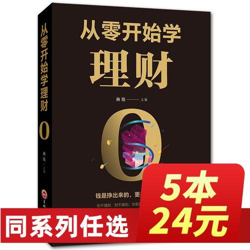 【5本24元】从零开始学理财 理财书籍入门基础基金理财投资与理财书籍