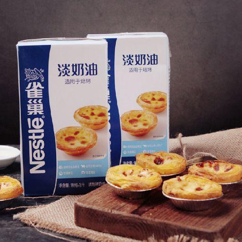 雀巢 焙烤淡奶油  1l/盒 烘焙原辅料蛋挞专用商用打发