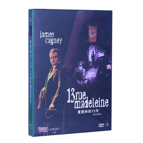 天人l老电影 曼德林街13号 鲜血情报 dvd9碟片数码