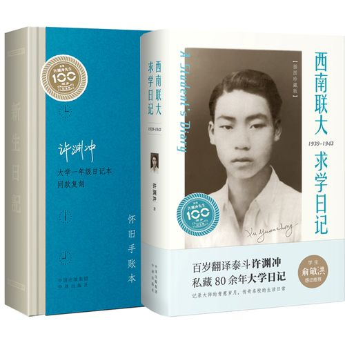 正版现货 西南联大求学日记+新生日记 手账 共2册 百岁纪念版套装