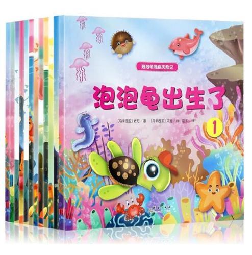 彩虹宝宝.泡泡龟海底历险记(绘本全12册