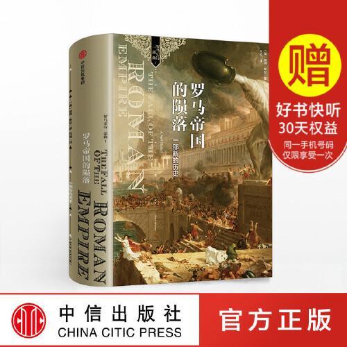 【新思文库】罗马帝国的陨落:一部新的历史 罗马史研究的集大成之作