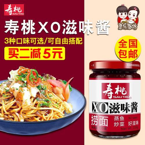 寿桃牌xo酱瓶装220g车仔面海鲜酱烧烤酱料滋味酱拌面