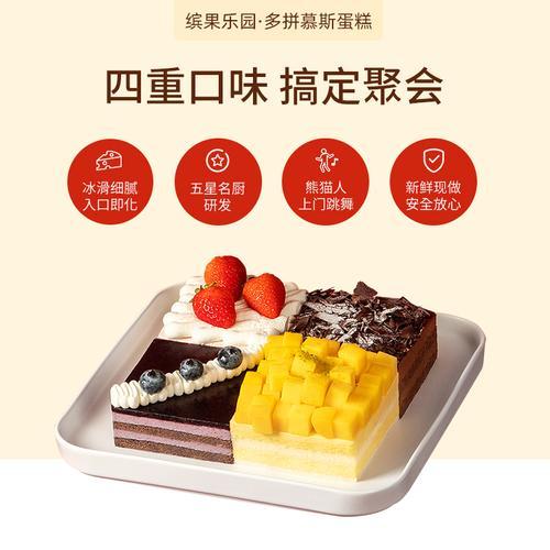 (四味多拼慕斯)四大仙女-慕斯蛋糕