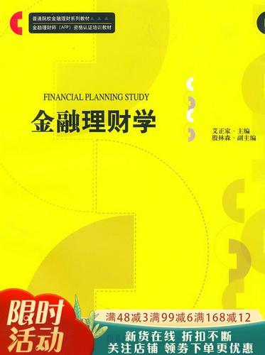 金融理财学