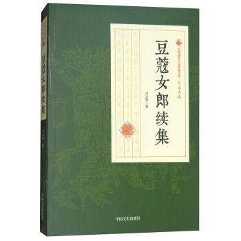 豆蔻女郎续集/民国通俗小说典藏文库 冯玉奇卷