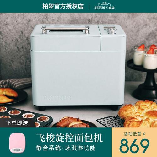 petrus/柏翠 pe9709家用全自动面包机多功能吐司揉和面静音撒果料