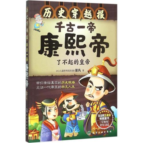 【二手99成新】千古一帝康熙帝科普/百科 正版书籍