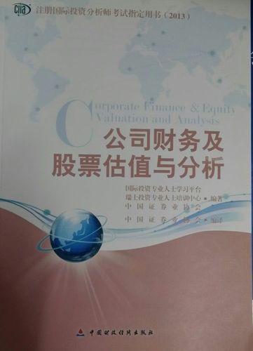 编著,瑞士投资专业人士培训中心 编著,中国证券业