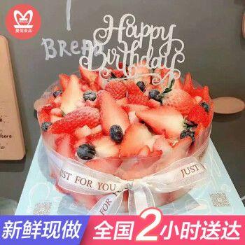 当日送达全国订做新鲜现做奶油草莓蛋糕送女朋友老婆妈妈婆婆母亲节日